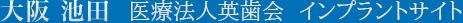 大阪 池田 ペリオインプラントセンター