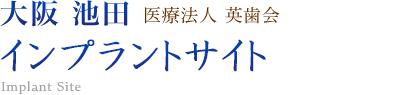 大阪 池田 ぺリオインプラントセンター