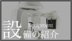 設備の紹介