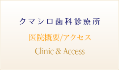 クマシロ歯科診療所